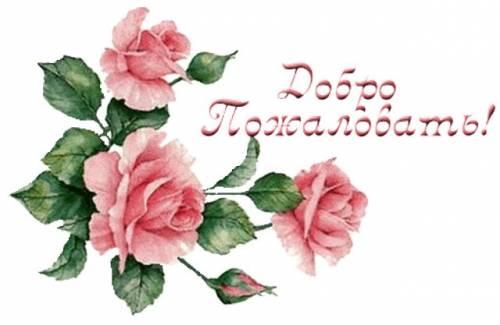 http://mir-otkritki.ru/_ph/112/2/995165676.jpg?1440767655