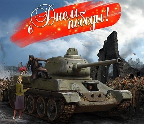 Анимация и открытки с 9 мая с днем победы