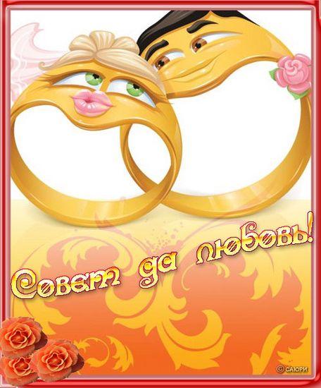 Поздравительные открытки к свадьбе