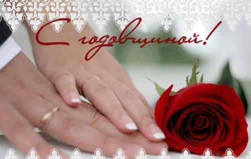 с днем свадьбы картинки: