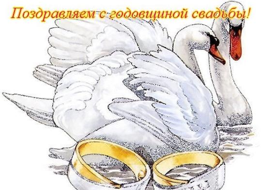 2 год свадьбы:
