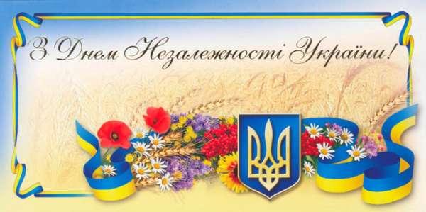 Анимашки и открытки с днем независимости Украины
