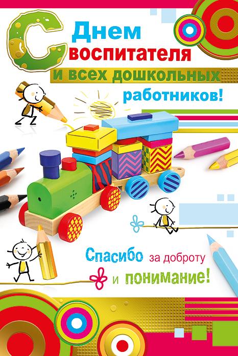 Анимация и открытки с днем воспитателя и дошкольных работников
