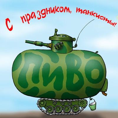 Открытка с танком с днем рождения
