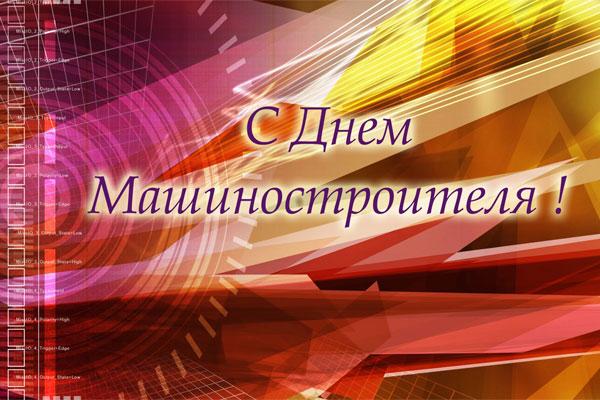 День машинобудівника в Україні 2016 - 25 вересня