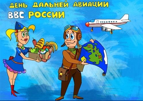 Картинки и открытки с днем дальней авиации ВВС России