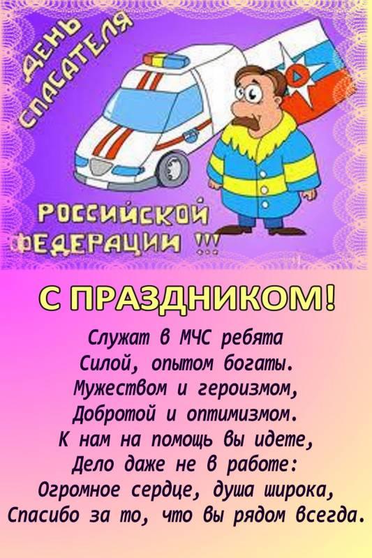 открытки мчс:
