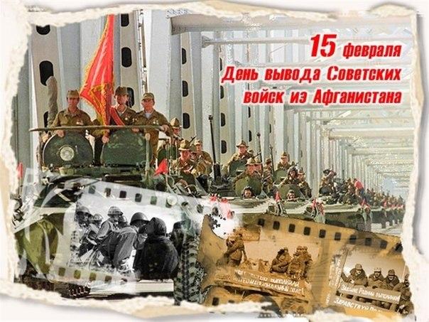 15 февраля День воина -интернационалиста 478024215