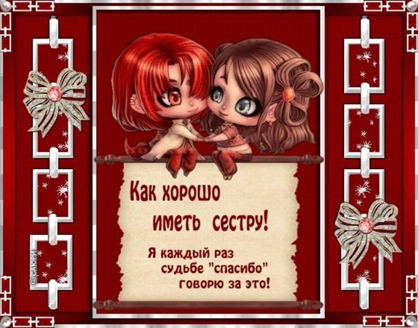 Красивые открытки для сестры