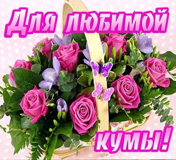 Музыкальное поздравления с днем рождения куме от кумы прикольные