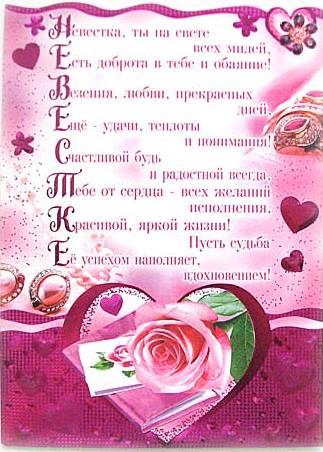 Поздравления с днем рождения для невестки от золовки прикольные