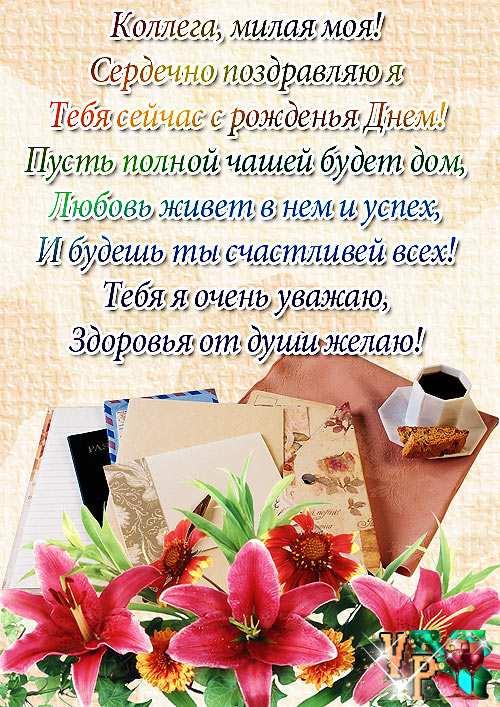 открытки с днем рождения директору: