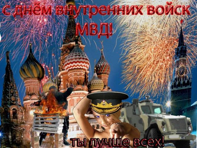 Поздравлению ко дню внутренних войск