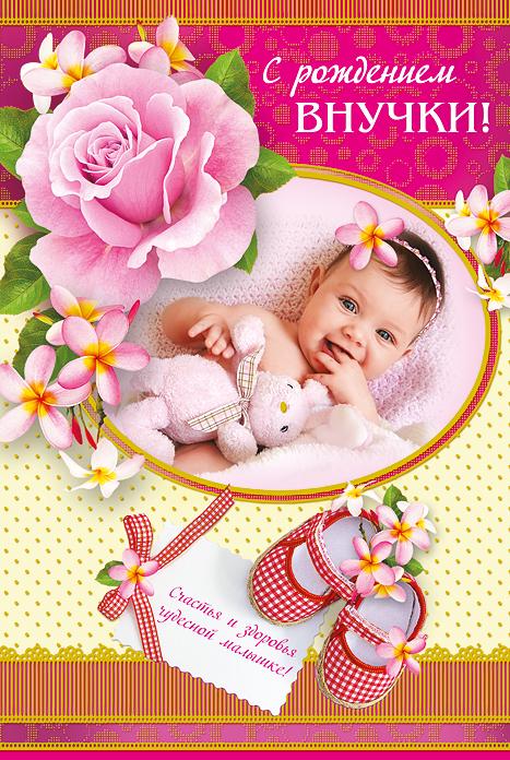 Открытки с рождением внучки для бабушки