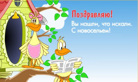 http://mir-otkritki.ru/_ph/55/840388570.jpg