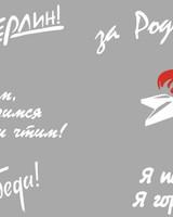Трафареты картинки открыток на 9 мая день Победы