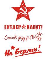 Схемы шаблоны открыток на день Победы