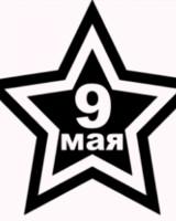 Вытынанки открыток на 9 мая день Победы