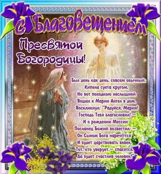 Анимация и открытки с Благовещением Пресвятой Богородицы